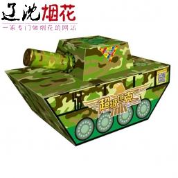 沈阳烟花超级坦克